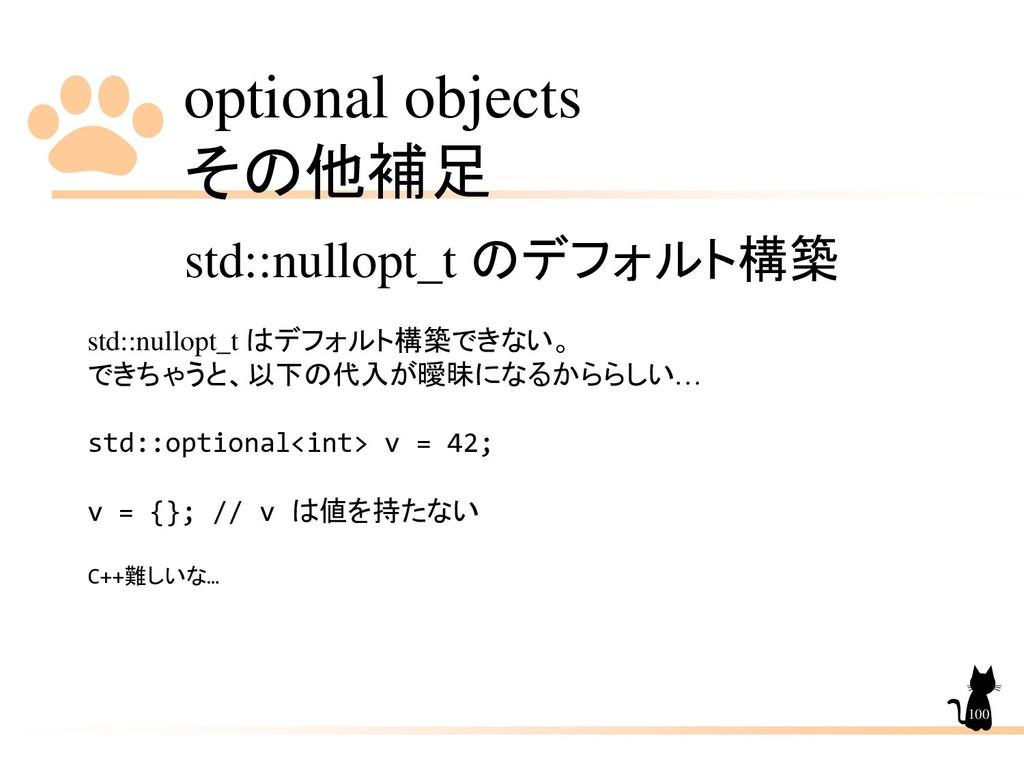 optional objects その他補足 100 std::nullopt_t のデフォル...