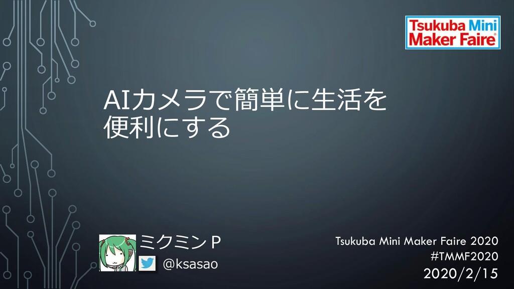 AIカメラで簡単に生活を 便利にする ミクミンP @ksasao Tsukuba Mini M...