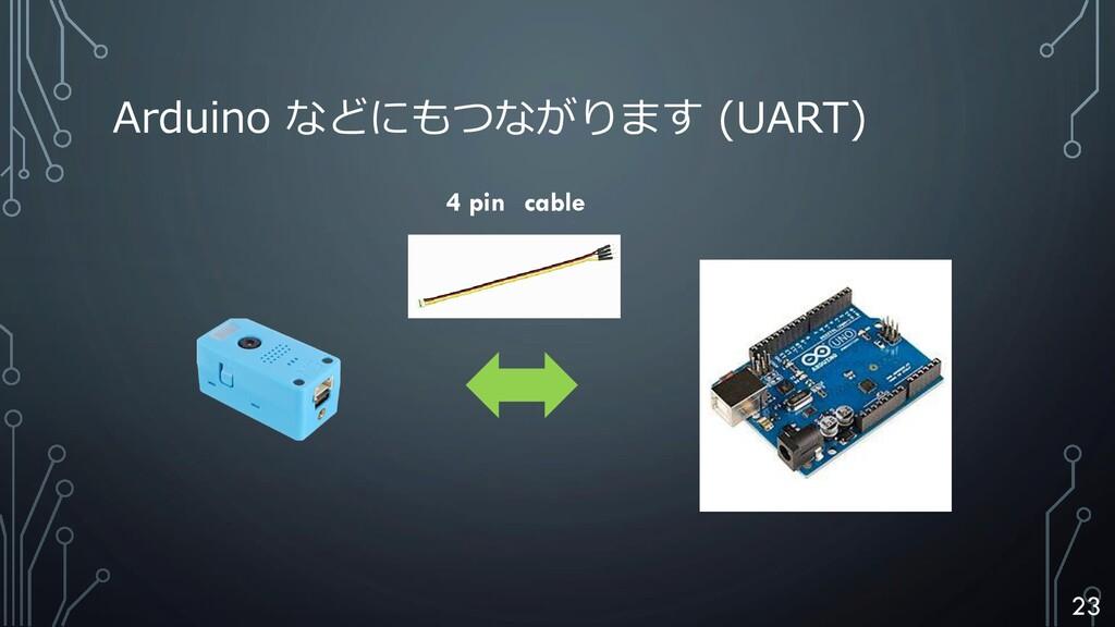 Arduino などにもつながります (UART) 4 pin cable 23