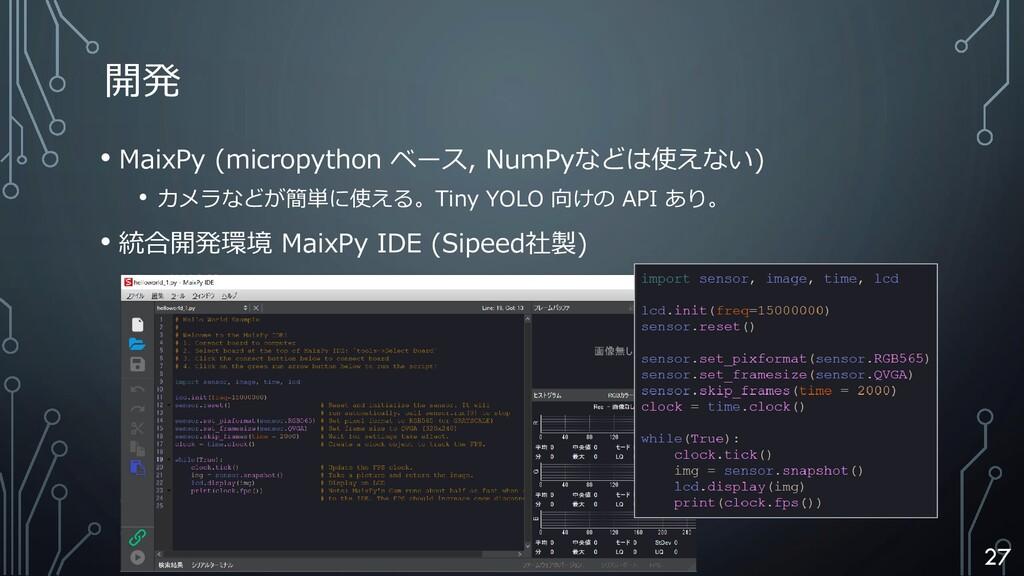 開発 • MaixPy (micropython ベース, NumPyなどは使えない) • カ...