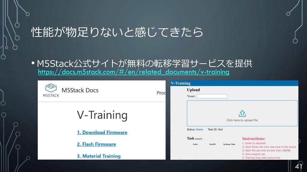 性能が物足りないと感じてきたら • M5Stack公式サイトが無料の転移学習サービスを提供 h...