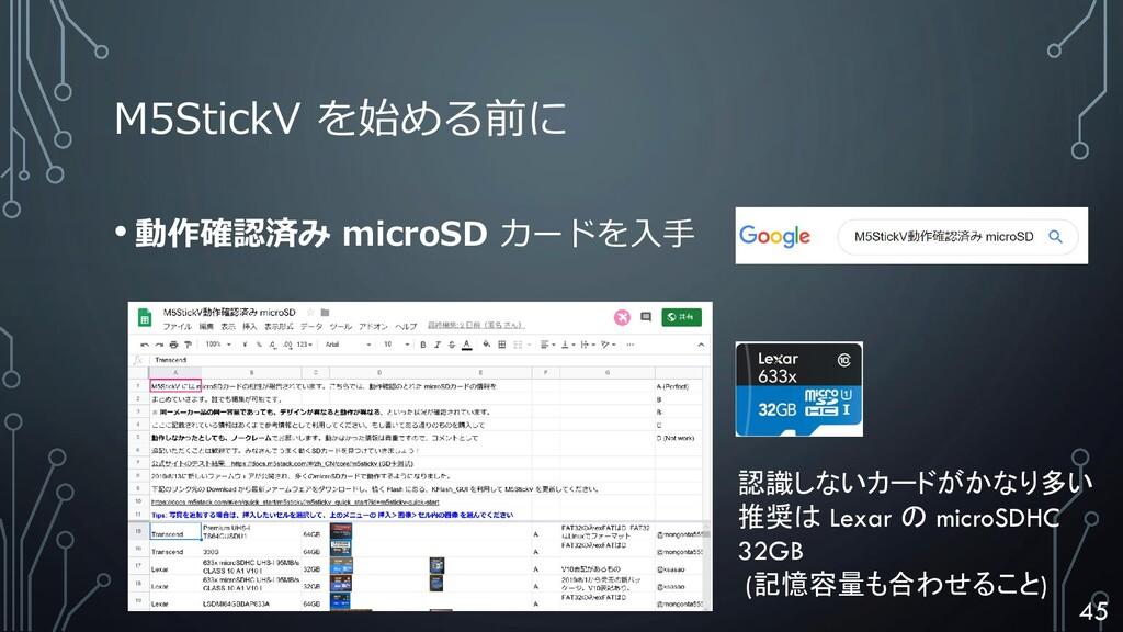 M5StickV を始める前に • 動作確認済み microSD カードを入手 認識しないカー...
