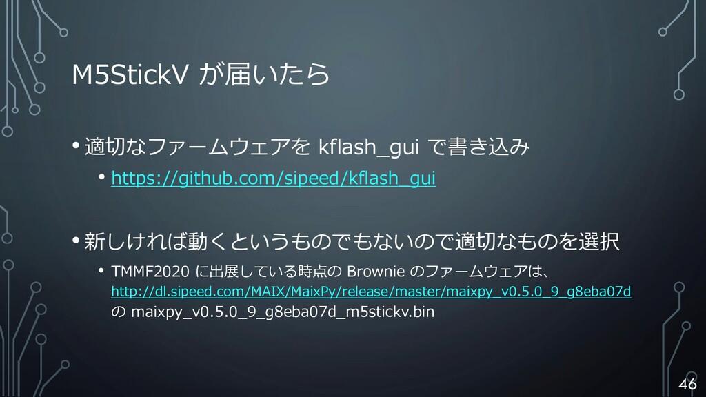 M5StickV が届いたら • 適切なファームウェアを kflash_gui で書き込み •...