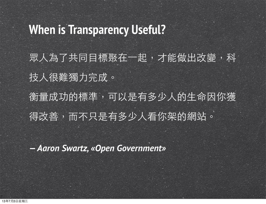 When is Transparency Useful? 眾⼈人為了共同⺫⽬目標聚在⼀一起,才...