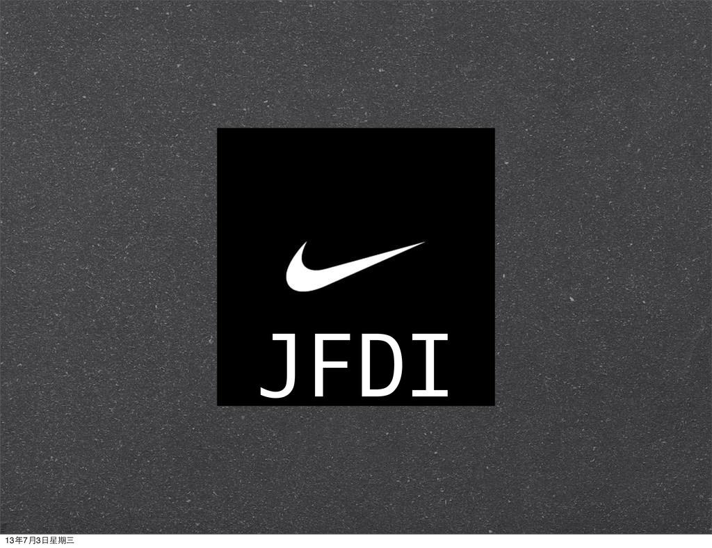 JFDI 13年7月3⽇日星期三