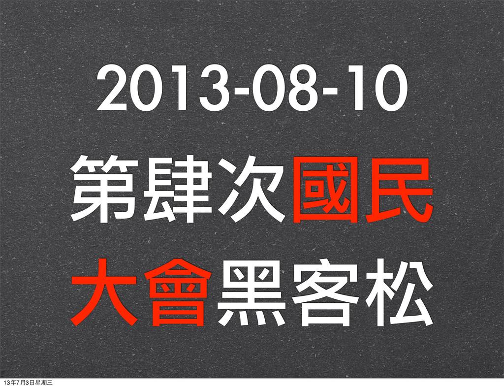 2013-08-10 第肆次國民 大會黑客松 13年7月3⽇日星期三