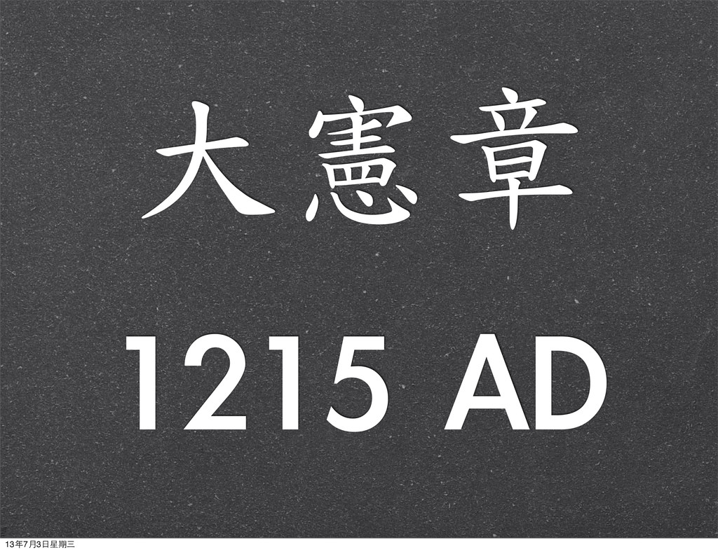大憲章 1215 AD 13年7月3⽇日星期三
