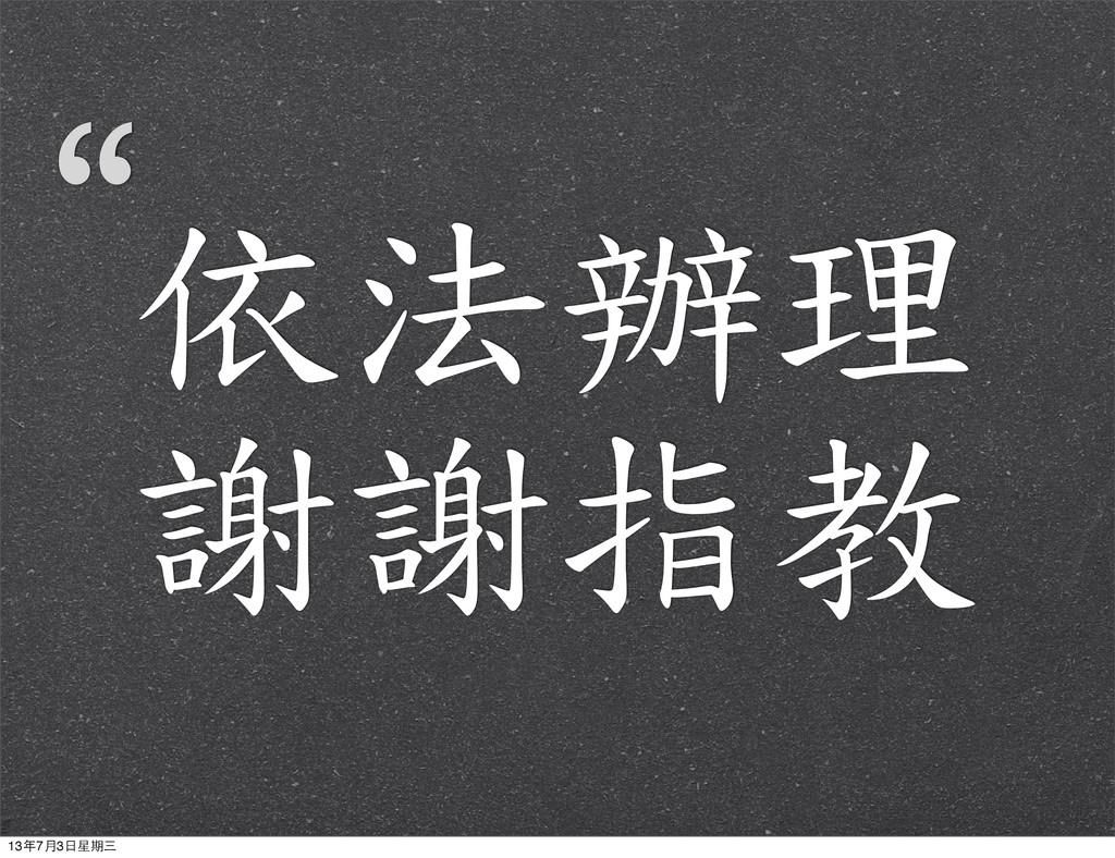 """依法辦理 謝謝指教 """" 13年7月3⽇日星期三"""
