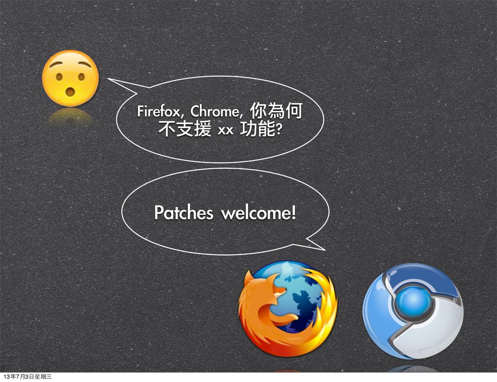 Firefox, Chrome, 你為何 不支援 xx 功能? Patches we...