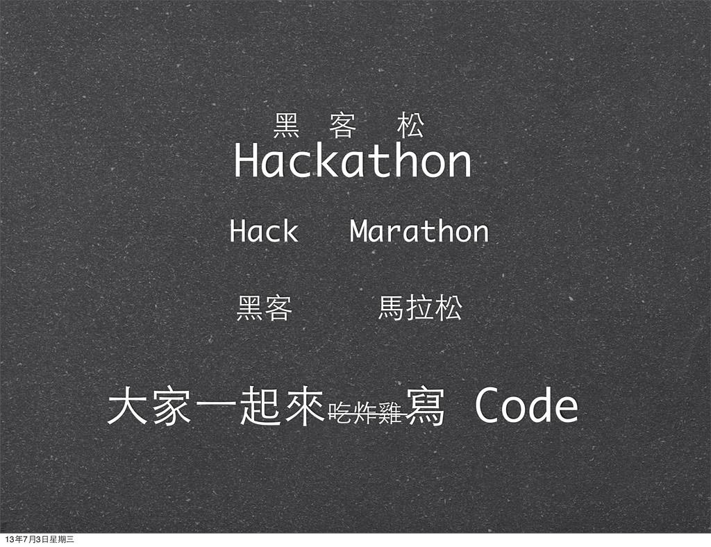Hackathon ⿊黑 客 松 Hack Marathon ⾺馬拉松 ⿊黑客 ⼤大家⼀一起來...