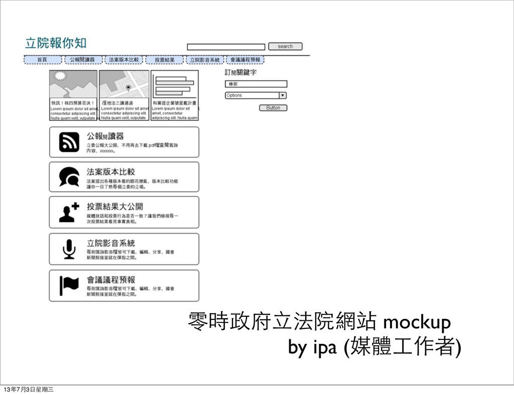 零時政府⽴立法院網站 mockup by ipa (媒體⼯工作者) 13年7月3⽇日星期三