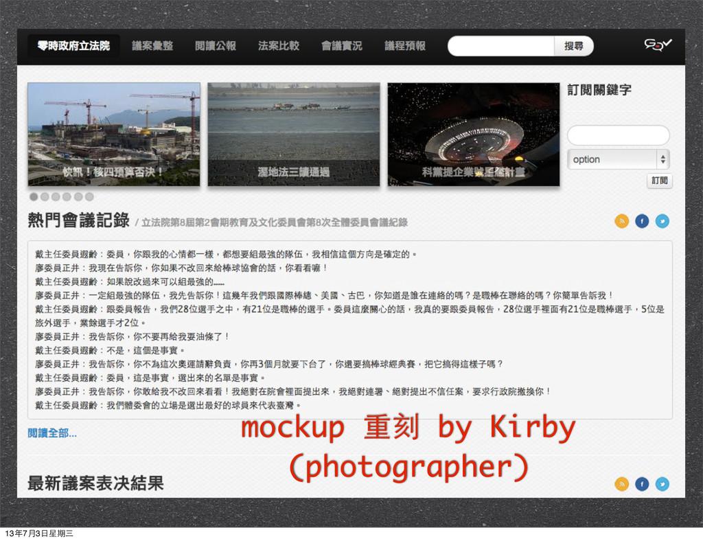 mockup 重刻 by Kirby (photographer) 13年7月3⽇日星期三