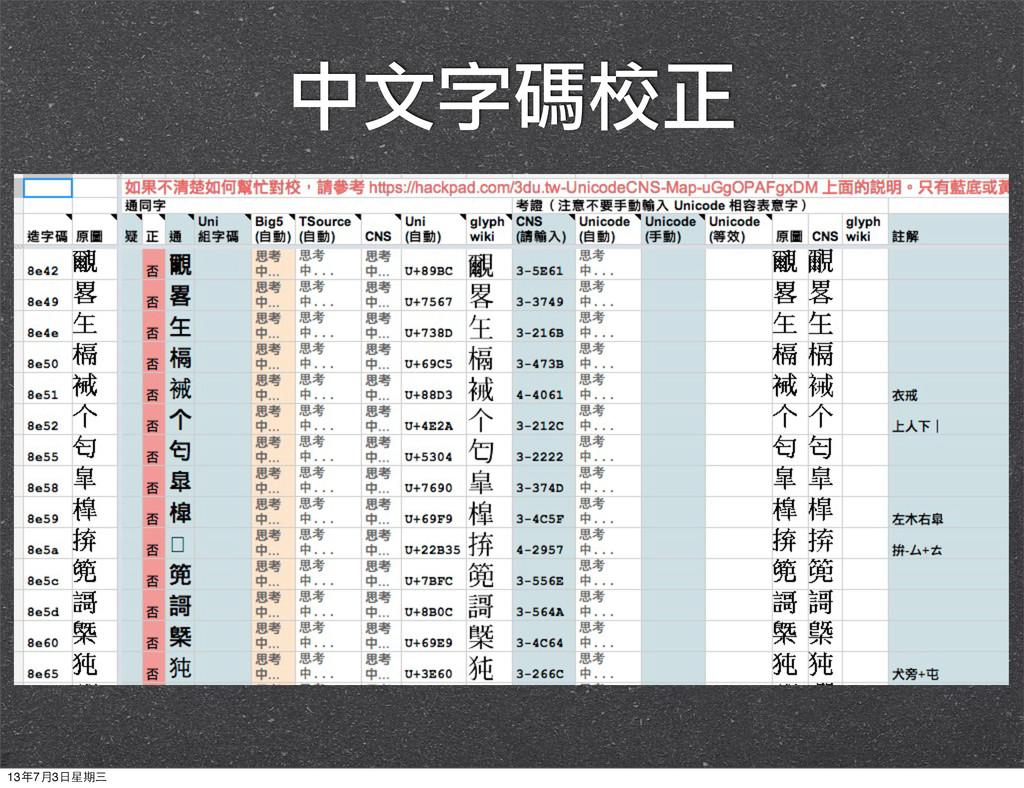 中文字碼校正 13年7月3⽇日星期三