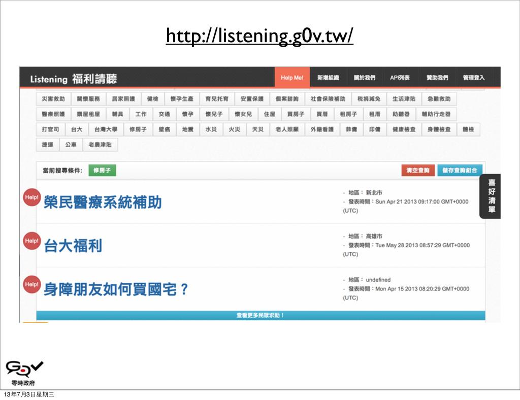 http://listening.g0v.tw/ 13年7月3⽇日星期三