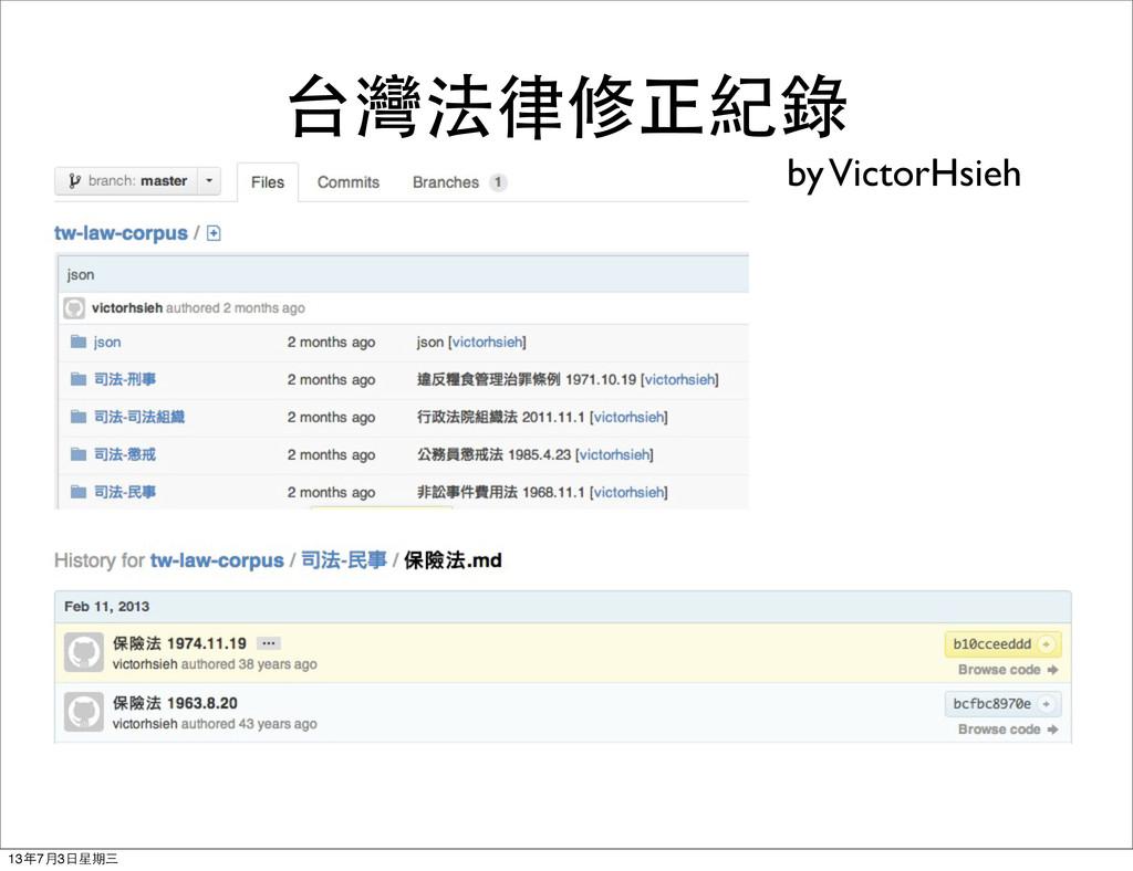 台灣法律修正紀錄 by VictorHsieh 13年7月3⽇日星期三