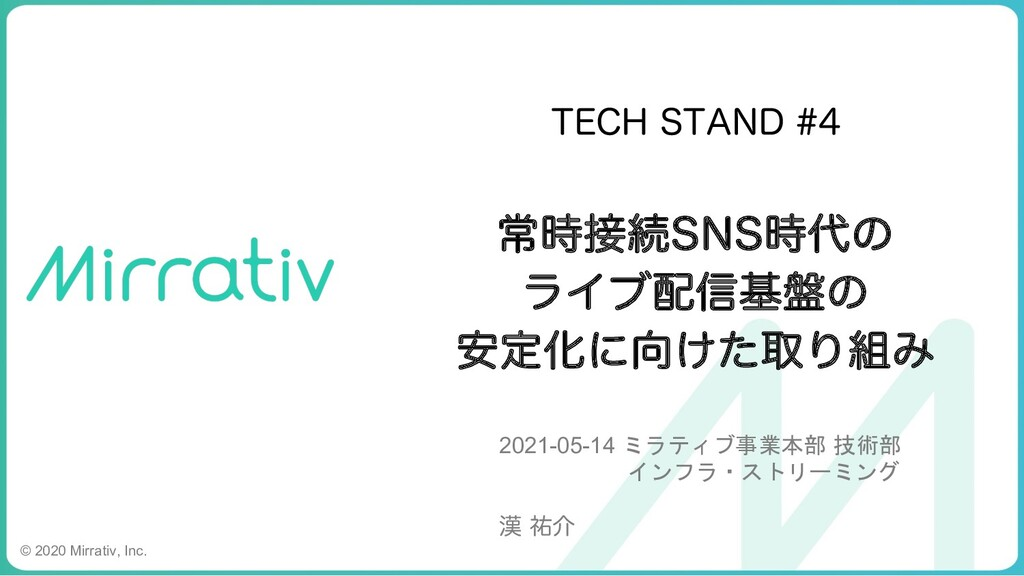 STRICTLY CONFIDENTIAL TECH STAND #4  常時接続SNS時...