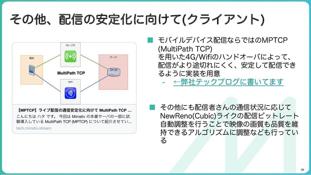 99 その他、配信の安定化に向けて(クライアント) ■ モバイルデバイス配信ならではのMPT...