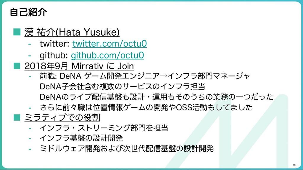 99 自己紹介 ■ 漢 祐介(Hata Yusuke) ⁃ twitter: twitte...