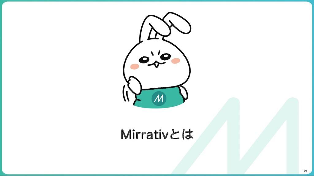 99 Mirrativとは