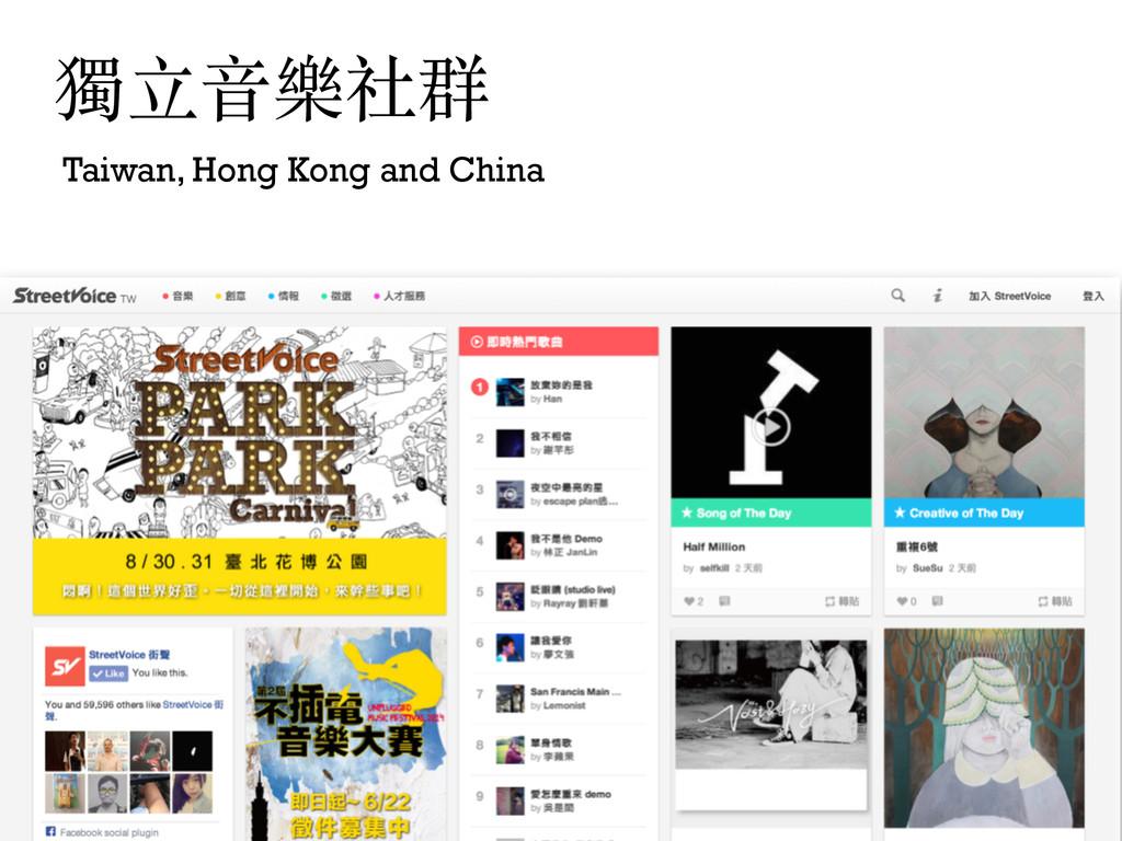 獨⽴立⾳音樂社群 Taiwan, Hong Kong and China
