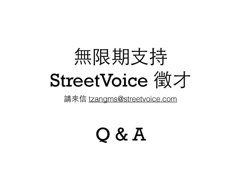 無限期⽀支持 StreetVoice 徵才 請來信 tzangms@streetvoice.c...