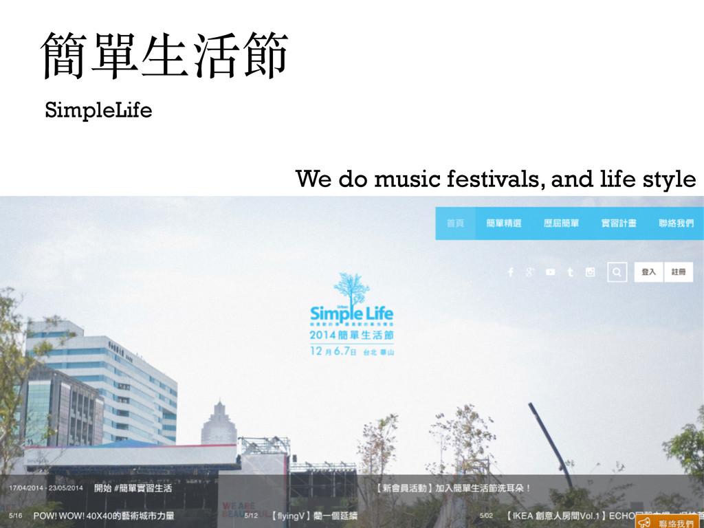 簡單⽣生活節 SimpleLife We do music festivals, and li...