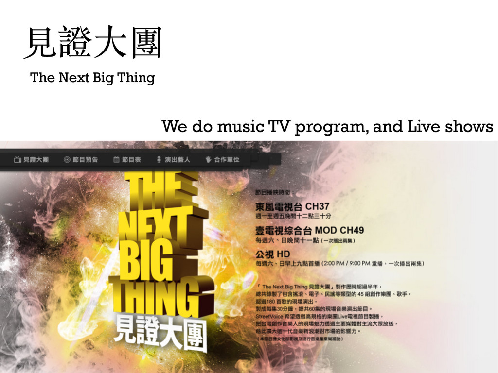 ⾒見證⼤大團 The Next Big Thing We do music TV progra...