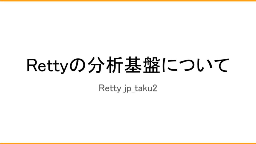 Rettyの分析基盤について Retty jp_taku2