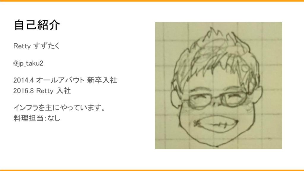 自己紹介 Retty すずたく @jp_taku2 2014.4 オールアバウト 新卒入社 2...