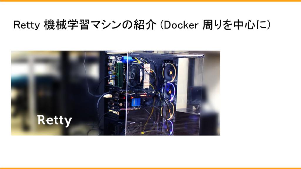 Retty 機械学習マシンの紹介 (Docker 周りを中心に)