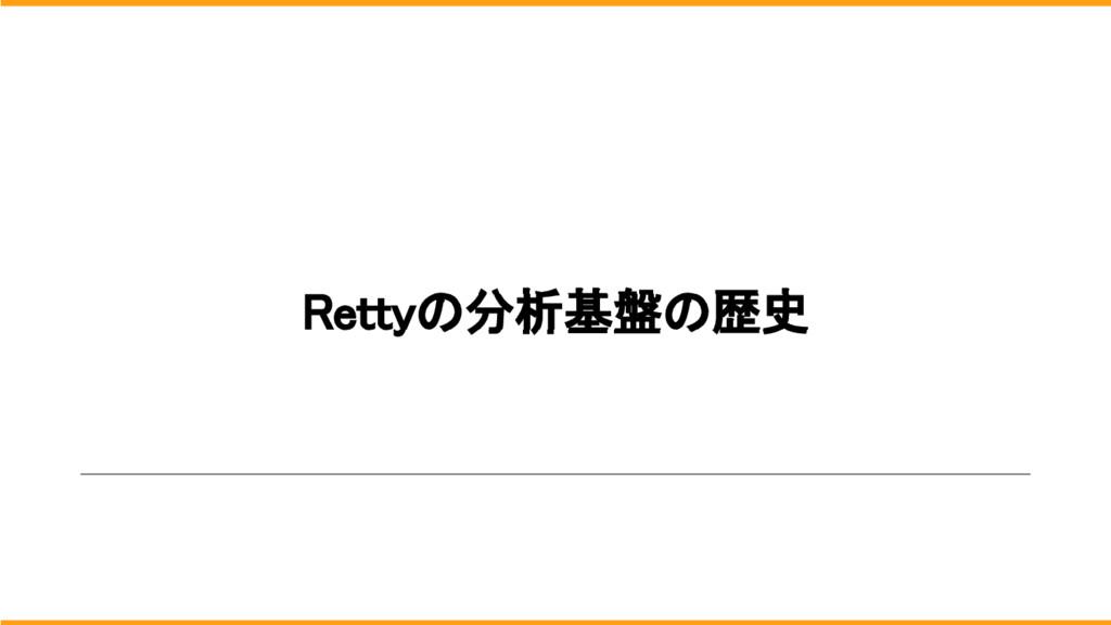 Rettyの分析基盤の歴史