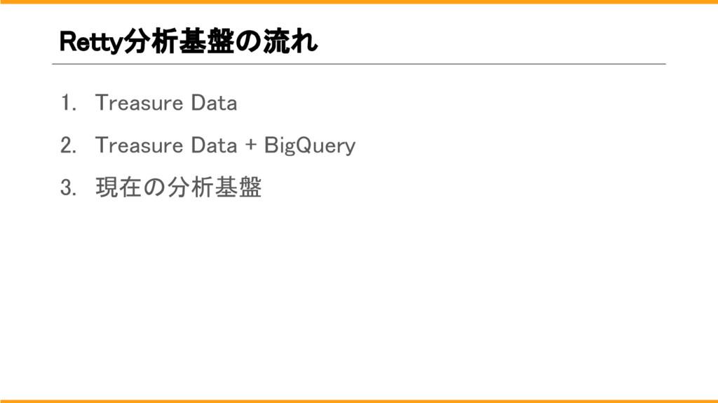 Retty分析基盤の流れ 1. Treasure Data 2. Treasure Data ...