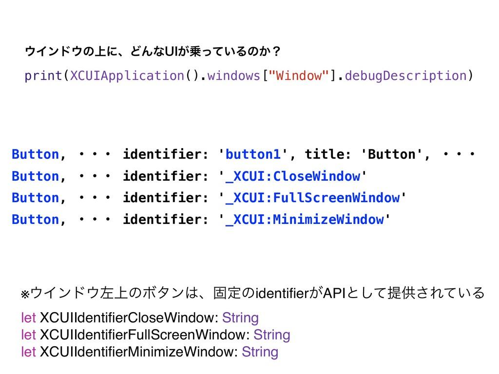 "print(XCUIApplication().windows[""Window""].debug..."