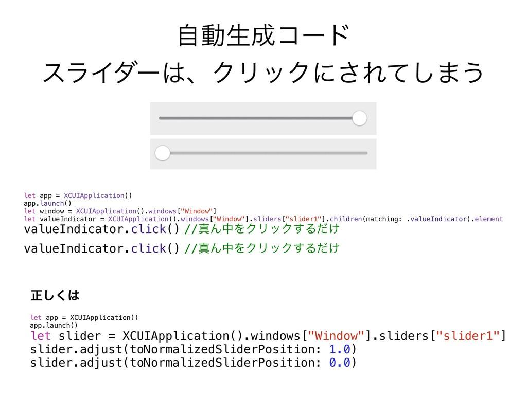 ࣗಈੜίʔυ εϥΠμʔɺΫϦοΫʹ͞Εͯ͠·͏ let app = XCUIAppli...