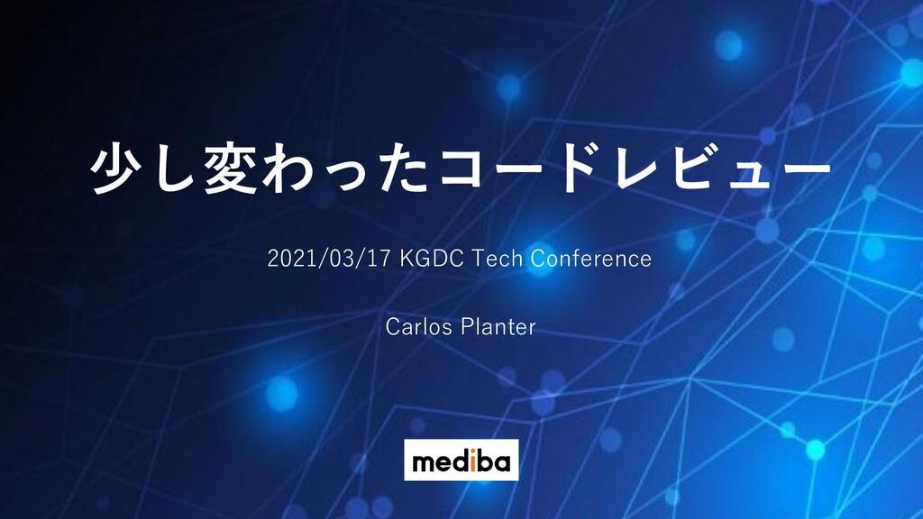 少し変わったコードレビュー 2021/03/17 KGDC Tech Conference C...