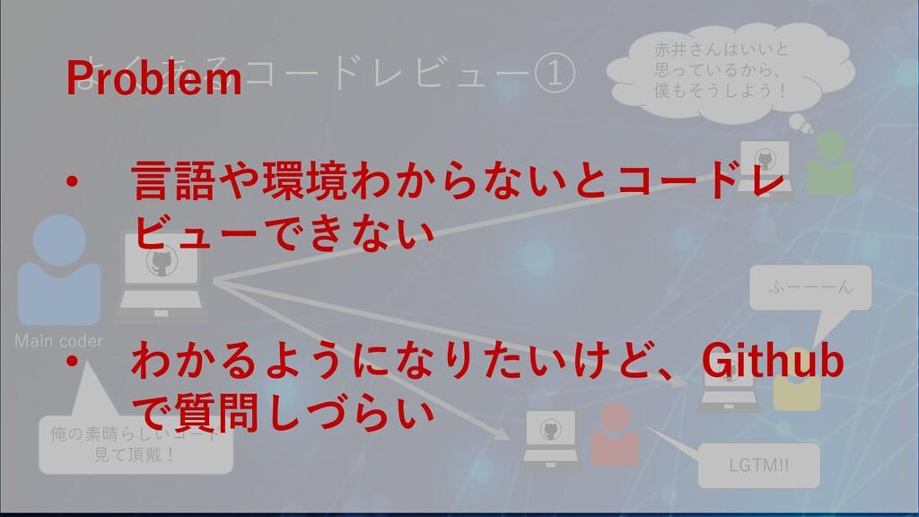 よくあるコードレビュー① Main coder ふーーーん LGTM!! 俺の素晴らしいコード...