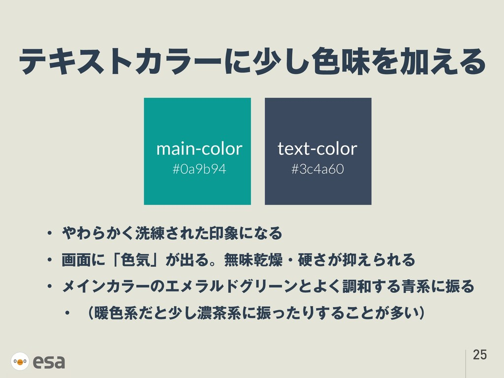 !25 ςΩετΧϥʔʹগ͠৭ຯΛՃ͑Δ main-color #0a9b94 text-co...