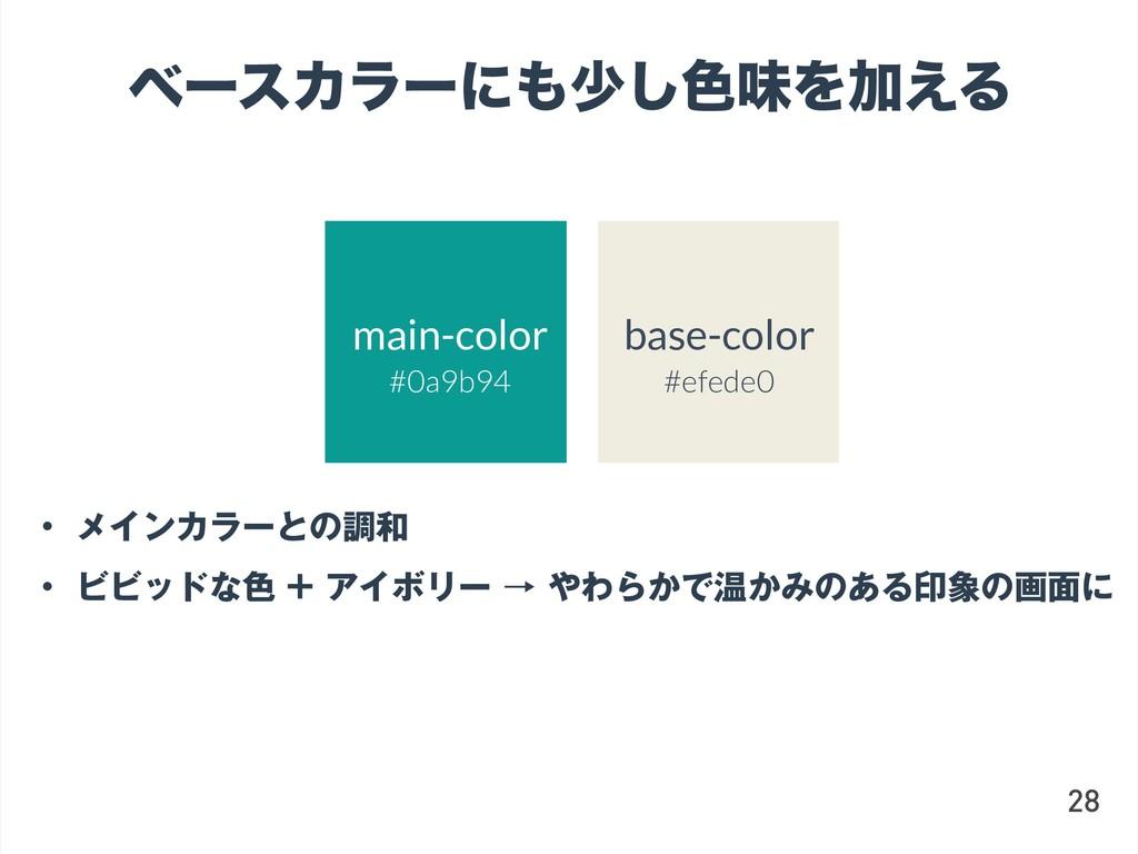 !28 ϕʔεΧϥʔʹগ͠৭ຯΛՃ͑Δ main-color #0a9b94 text-co...