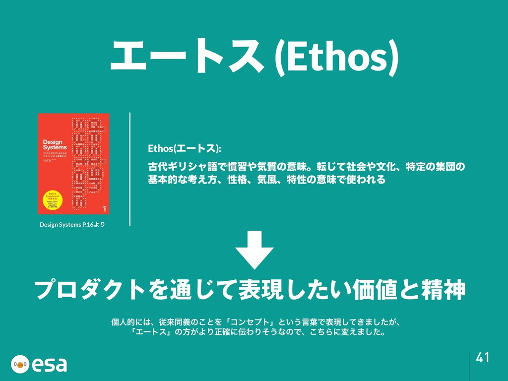 !41 Ethos(Τʔτε): ݹΪϦγϟޠͰ׳शؾ࣭ͷҙຯɻసͯࣾ͡ձจԽɺಛఆͷू...