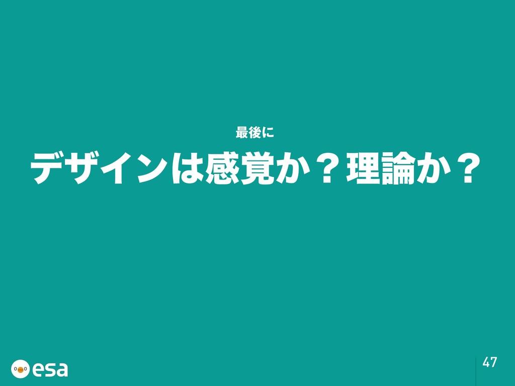 !47 σβΠϯײ͔֮ʁཧ͔ʁ ࠷ޙʹ