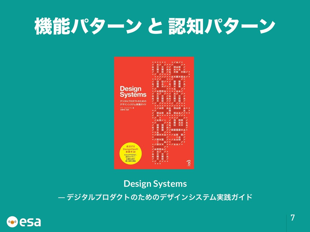 !7 ػύλʔϯ ͱ ύλʔϯ Design Systems ― σδλϧϓϩμΫτͷͨ...