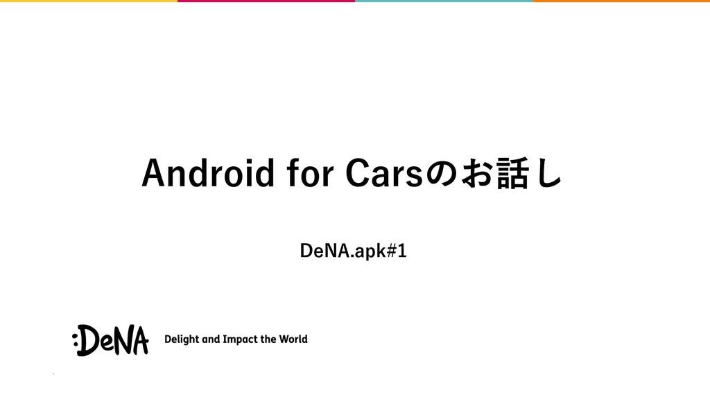 Android for Carsのお話し DeNA.apk#1