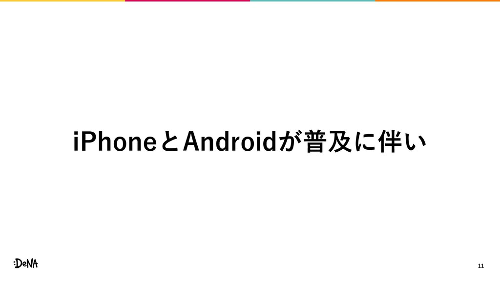 11 iPhoneとAndroidが普及に伴い