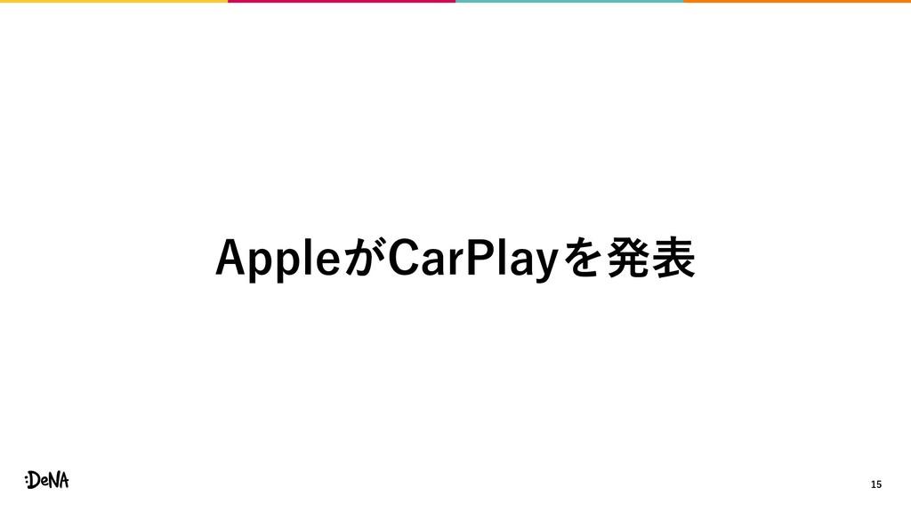 15 AppleがCarPlayを発表