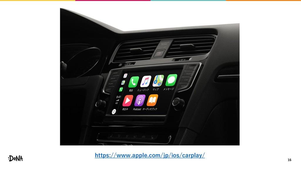 16 https://www.apple.com/jp/ios/carplay/