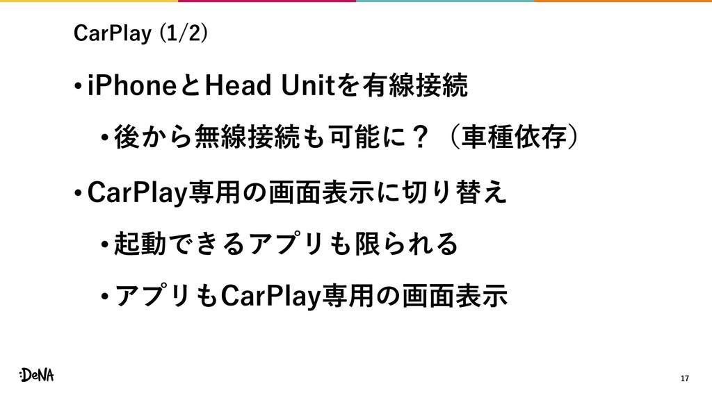 CarPlay (1/2) • iPhoneとHead Unitを有線接続 •後から無線接続も...