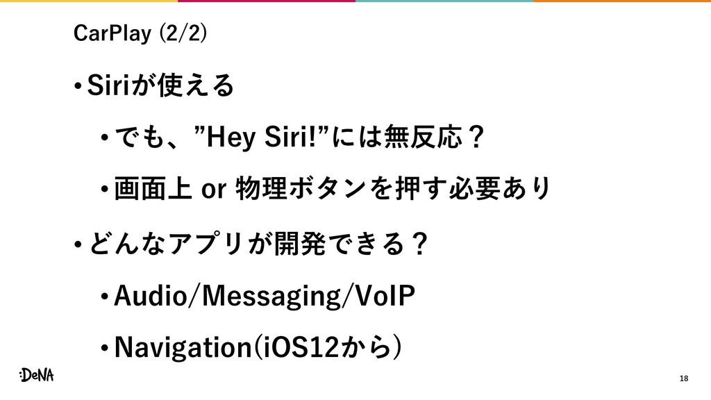 """CarPlay (2/2) • Siriが使える •でも、""""Hey Siri!""""には無反応? ..."""