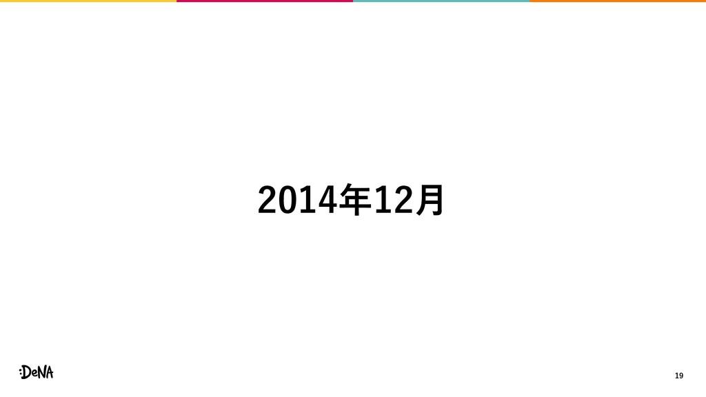 19 2014年12月