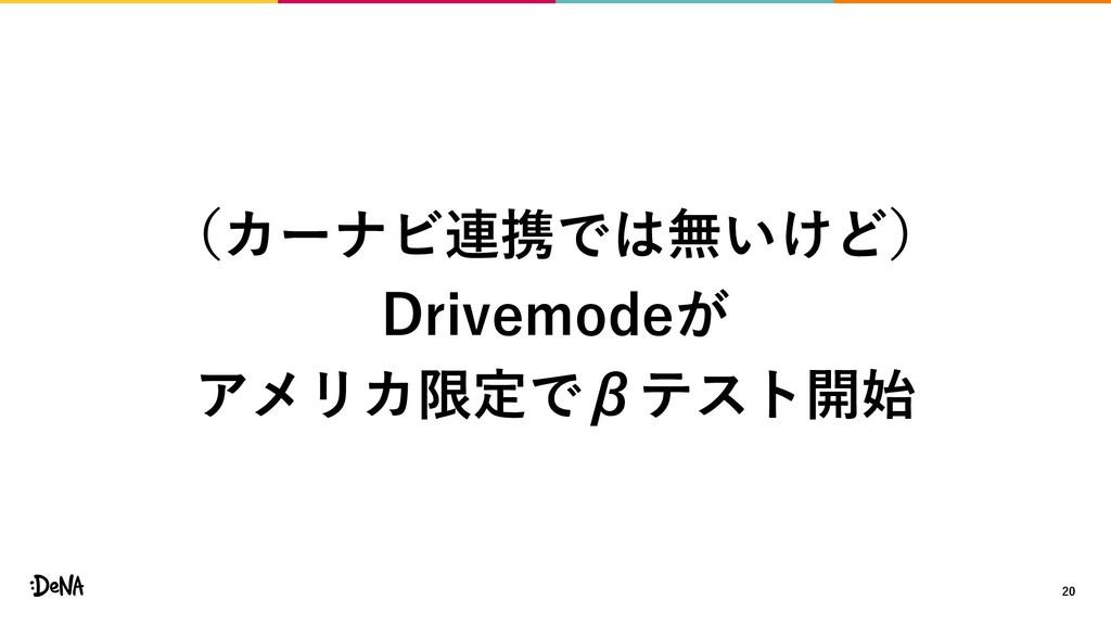 20 (カーナビ連携では無いけど) Drivemodeが アメリカ限定でβテスト開始
