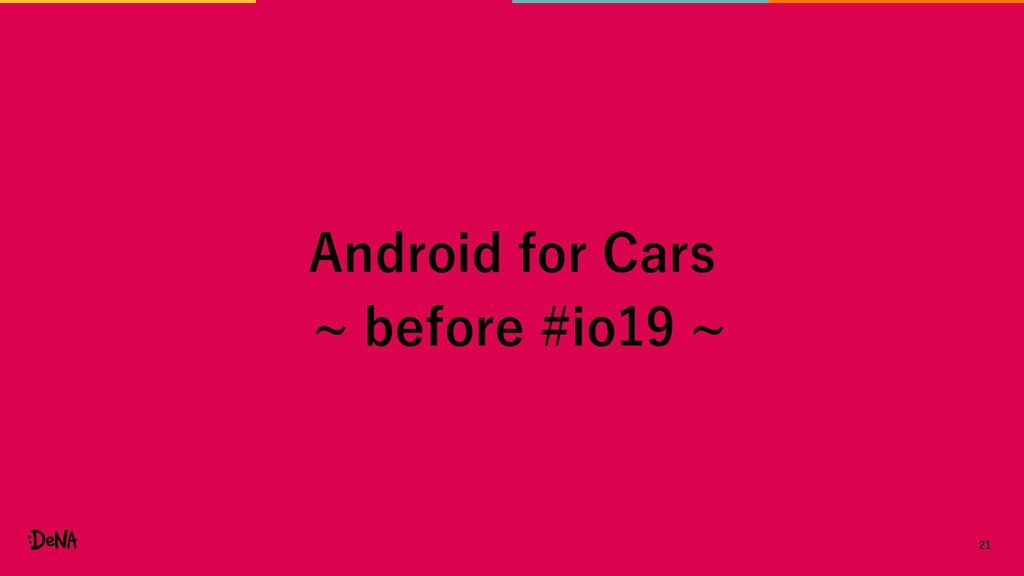 21 Android for Cars ~ before #io19 ~